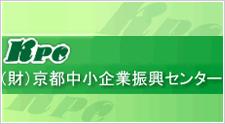 KPL京都中小企業振興センター