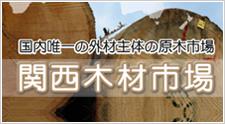関西木材市場