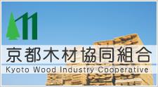 京都木材協同組合