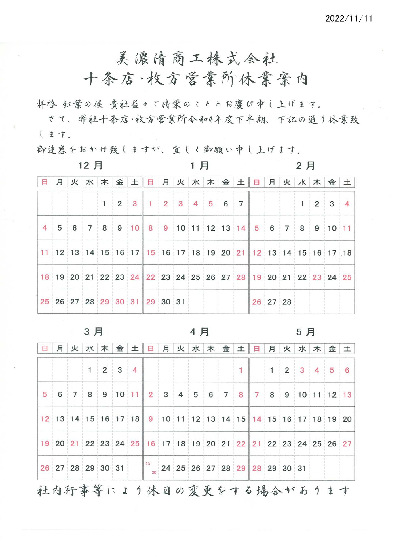 美濃清商工十条店・枚方店営業所休業案内